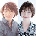 黒澤明作品の舞台化『醉いどれ天使』新キャストとして田畑智子と篠田麻里子の出演が決定