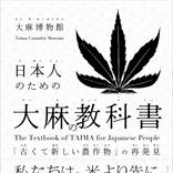 宮台真司ら大麻を語る。『日本人のための大麻の教科書「古くて新しい農作物」の再発見』寄稿者&書影公開!