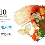 「バケモノの子×福田利之」スタジオ地図10周年を記念した、5ヶ月連続コラボレーション企画!