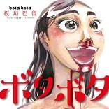 「BEASTARS-ビースターズ-」の板垣巴留、初の人間漫画コミックス「ボタボタ」を発売!