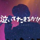 """金八先生の教え子『佐々木卓馬』がデジタルリリース。マニアにはたまらない""""新たな""""『スタートライン』を配信決定!"""