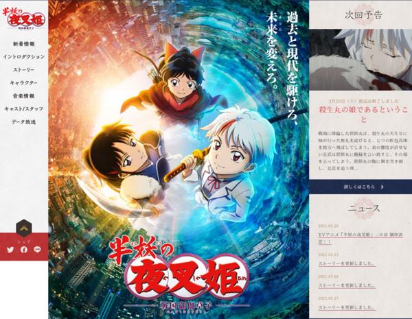 「半妖の夜叉姫」読売テレビ・日本テレビ公式サイト (247870)