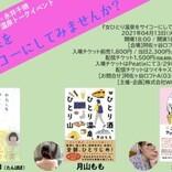 永井千晴、月山もも、川村エミコの温泉好き三人が織りなす温泉トークイベント『女ひとり温泉をサイコーにしてみませんか?』配信!