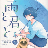 タヌキなのに犬!? 雨降る夜に出会った1人と1匹のほっこり尊い日常。