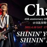 Char、4/10にデビュー45周年アニバーサリー日比谷野音ライブ配信が決定