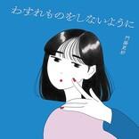 門脇更紗、心に響く新曲「わすれものをしないように」リリックビデオが公開