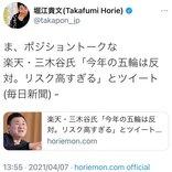 楽天・三木谷浩史会長が五輪開催に「リスクが高すぎると思っており、反対です」とツイート 堀江貴文さん「ま、ポジショントークな」