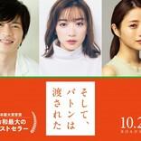 永野芽郁&田中圭が親子役 石原さとみは初の母親役に 『そして、バトンは渡された』映画化