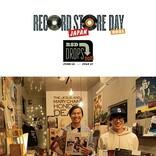 くるりが「RECORD STORE DAY JAPAN」アンバサダーに、『天才の愛』『thaw』アナログ盤発売