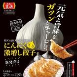 【味も激マシ!】「餃子の王将」の『にんにく激増し餃子』がガツンと効くぜ!