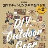 「DIYでキャンピングギアを作る本Vol.2」発売! キャンプブーム、 DIYブーム、自作キャンピングギアブーム!