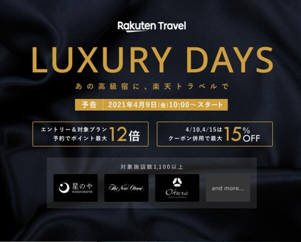 楽天トラベル luxury days
