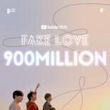 BTS 「FAKE LOVE」ミュージックビデオ、9億再生突破! 通算4度目の大記録!