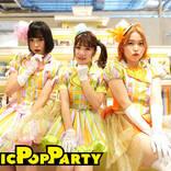 PANIC POP PARTY、初のMUSIC VIDEO「ルルリラ」公開