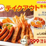 ガスト「大皿プレート」が1408円→999円に 期間限定テイクアウトキャンペーン