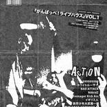 全国のライブハウスと繋がる新宿LOFT主催イベント『がんばっぺ!ライブハウス』、記念すべき第1回目はclubSONICiwakiとLOFTに縁深いアーティストたちが大挙出演!