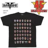 スーパー戦隊シリーズ45作記念Tシャツにゼンカイザーと歴代レッドがズラリ