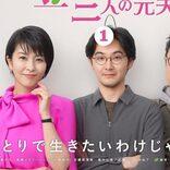 松たか子・吉田羊・江口のりこら40代が主役!新ドラマ注目4選