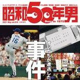 雑誌「昭和50年男」5月号が発売!グリコ・森永事件、阪神日本一、Windows 95発売など、「オレたちが遭遇した事件」を特集!