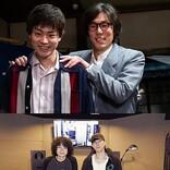RADWIMPS&菅田将暉、8月公開『キネマの神様』主題歌を担当