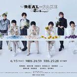 豪華俳優陣の共演再び 『REAL⇔FAKE』続編が6月放送、新キャスト2名参戦