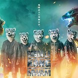 MAN WITH A MISSION、新曲「INTO THE DEEP」が映画『ゴジラvsコング』の日本版主題歌に決定