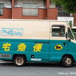 クロネコヤマトの宅急便、車のタイヤをよく見ると? 「かわいい」「知らなかった!」