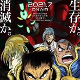 内田雄馬が主演、キャスト陣からコメント到着 TVアニメ『ゲッターロボ アーク』OPテーマはJAM Project