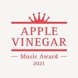 アジカン後藤の設立した『APPLE VINEGAR -Music Award-』大賞作品にBIMとラブリーサマーちゃん