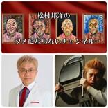 「松村邦洋のタメにならないチャンネル」水道橋博士&吉田豪が参加で、地上波では無理な話SP配信!