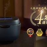 タイガーが展開する「炊きたて」ブランド50周年記念モデルの炊飯器が「家電大賞」など家電系アワードで4冠を達成!土鍋だからこその美味しさが評価のポイントに!