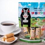 6年ぶりに新作登場! 博多の銘菓『チロリアン 濃厚ミルク味 くまモンパッケージ』が可愛すぎる!