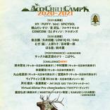 『ACO CHiLL CAMP 2020-2021』出演アーティストの日割りを発表 中村憲剛、鈴木啓太、丸山桂里奈らアスリートの出演も解禁