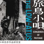 """細美武士とTOSHI-LOWによるバンド""""the LOW-ATUS""""、6月9日にファーストアルバム『旅鳥小唄 / Songbirds of Passage』のリリースが決定!"""