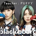 PUFFYが『blackboard』再登場、2002年のシングル「赤いブランコ」披露