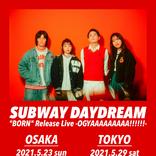 Subway Daydreamのレコ発にLucie,Too、ベランダら出演 新作EPの全曲トレイラーも公開に