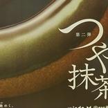 【ミスド新作】misdo meets 祇園辻利の第2弾が販売開始! 全7品を食べてみた / 進化が止まらないミスドのドーナツ