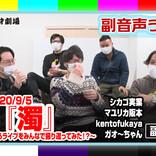 マンゲキ新配信企画「副音声ライブ」! 第1弾は『濁』『R2M2』 の2公演‼︎