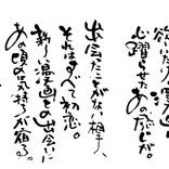 『あの子は漫画を読まない。』新たな題字は鈴木敏夫氏直筆
