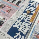 有吉&夏目、極秘交際からの結婚に芸能記者も思わず「アッパレ!」とうなるワケ