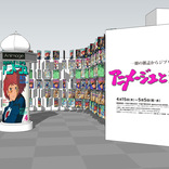 音声ガイドは島本須美 「アニメージュとジブリ展」松屋銀座で4月15日開幕