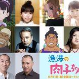 さんまプロディースアニメ映画 吉岡里帆&マツコ・デラックス参加、14歳の新人も
