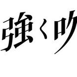 松田裕、堂本翔平が出演 三浦しをん原作 舞台『風が強く吹いている』上演が決定