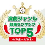 【4/2(金)~4/8(木)】演劇ジャンルの人気記事ランキングTOP5