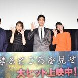 中川大志、観客を入れての初舞台挨拶にウルウル「胸がいっぱいです」