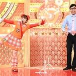 矢口真里、ミニモニ。曲を歌って踊る! おいでやす小田と異色コラボ