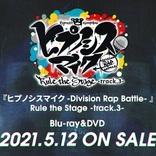 舞台ヒプマイ第3弾、Blu-ray・DVDダイジェスト映像が公開
