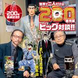 『ゴルゴ13』単行本200巻達成記念、ビッグコミック8号特集号! 巨匠・ちばてつや氏の長編読み切りも!