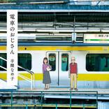 辛酸なめ子の限りなくリアルな妄想恋愛日記『電車のおじさん』発売!