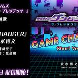 貴水博之が主題歌を担当!『仮面ライダーゲンムズ ─ザ・プレジデンツ─』 主題歌 『GAME CHANGER』 発表!